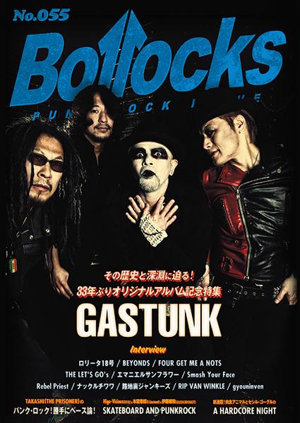 5/28発売 GASTUNKその歴史と深淵に迫る!  33年ぶりオリジナル・アルバム記念特集〜『Bollocks No.055』