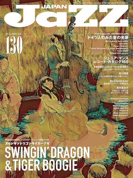 5/26発売 戦後日本の復興とジャズをテーマにした感動の大作『スインギンドラゴンタイガーブギ』~JaZZ JAPAN Vol.130