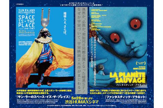 宇宙映画2作同時上映『ファンタスティック・プラネット』『サン・ラーのスペース・イズ・ザ・プレイス』〈宇宙宣伝〉 緊急決定!