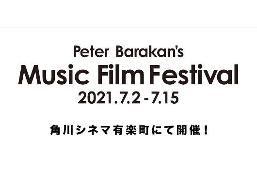 「ピーター・バラカンが選んだ音楽映画フェスティヴァル」に『歌と映像で読み解くブラック・ライヴズ・マター』の著者藤田正さんが登壇