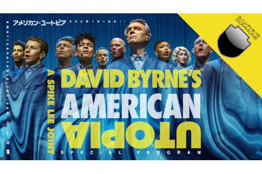 デイヴィッド・バーン×スパイク・リーの映画『アメリカン・ユートピア』劇場公開!!を記念し、特大スペシャル・プログラムをDOMMUNEにて生放送決定!