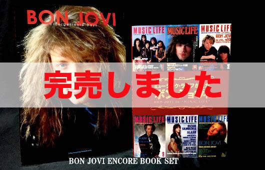 ボン・ジョヴィ アンコール・ブック・セット 『BON JOVI Unforgettable Days』 『ミュージック・ライフが見たボン・ジョヴィ』