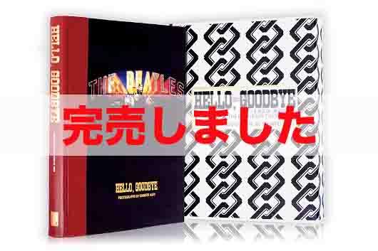 『HELLO, GOODBYE~The Beatles in Tokyo 1966~』 輸入写真集(輸入商品/Limited Edition)