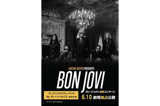 ボン・ジョヴィ最新コンサート映画『ボン・ジョヴィ フロム・アンコール・ナイツ』シネ・リーブル梅田での追加上映が急遽決定!