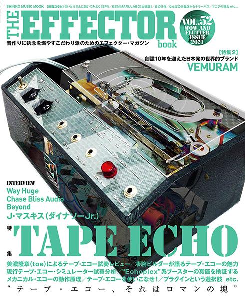 """6/15発売 テープ・エコー、それは """"ロマンの塊""""。世界中のミュージシャンを惹きつける魅力を計50頁で大特集〜『The EFFECTOR BOOK Vol.52』"""