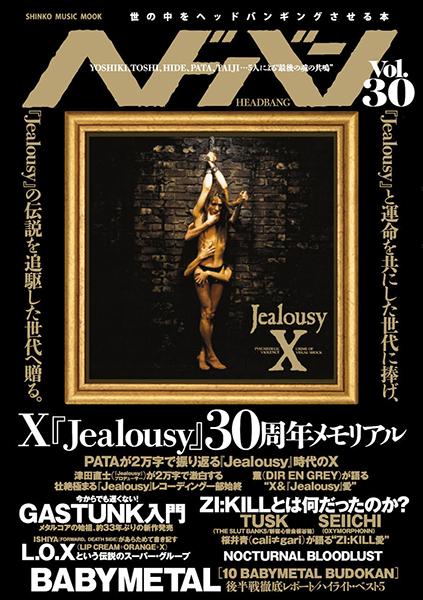 6/22発売 X『Jealousy』と運命を共にした世代に捧げ、『Jealousy』の伝説を追駆した世代へ贈る〜『ヘドバン Vol.30』
