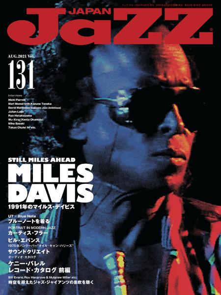 6/22発売 最晩年の未発表音源『ライヴ・アット・ヴィエンヌ』発売、1991年のマイルス・デイビス~『JaZZ JAPAN Vol.131』