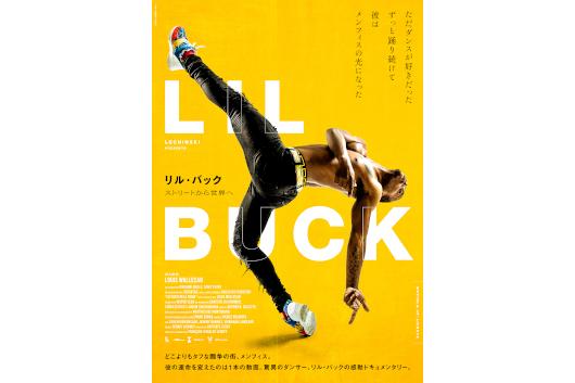 映画『リル・バック ストリートから世界へ』日本限定ポスター・ヴィジュアル&場面写真解禁