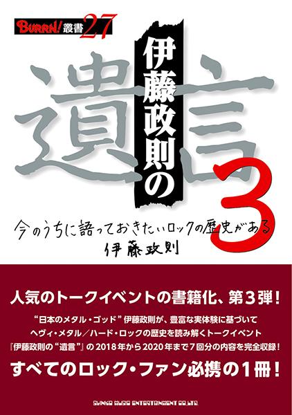 """7/13発売 日本のメタル・ゴッドが """"歴史の生き証人"""" として HM/HRの舞台裏を語り尽くす第3弾!~『伊藤政則の""""遺言""""3』"""