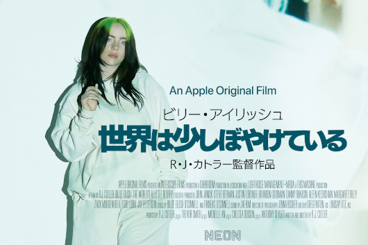 映画『ビリー・アイリッシュ:世界は少しぼやけている』がFilmarks初日満足度ランキングで1位!