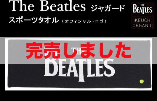 The Beatles ジャガード スポーツタオル(オフィシャル・ロゴ)
