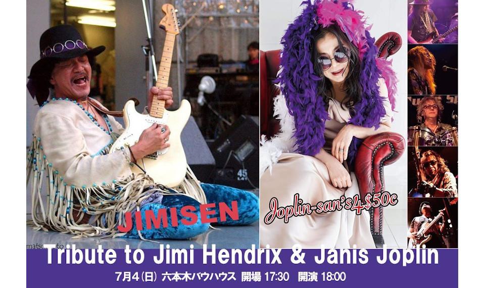 7月4日、アメリカ独立記念日とジャニス・ジョプリンの映画公開を記念してジミ・ヘンドリックス&ジャニス・ジョプリンの魂を継承するトリビュート・イベント開催!