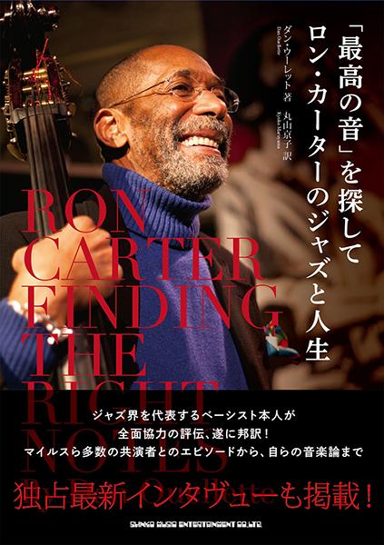 『「最高の音」を探して ロン・カーターのジャズと人生』発刊記念──トーク・イベント「音でたどるロン・カーターの半生」@東京・四谷、ジャズ喫茶いーぐる