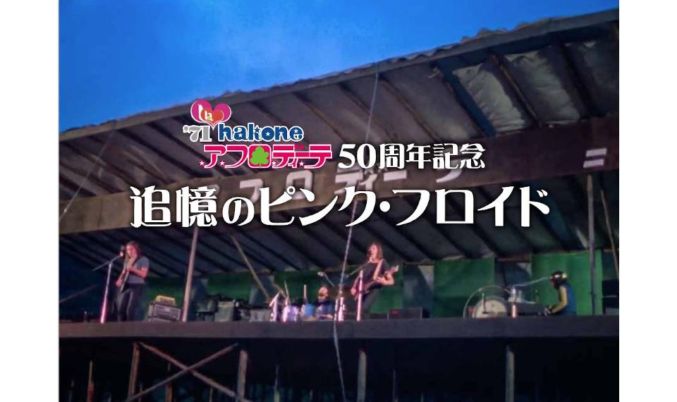 """ピンク・フロイド箱根アフロディーテ50周年記念イベント """"追憶のピンク・フロイド""""。  8月6日、7日、彫刻の森美術館で開催! 新たにイベントでのトークゲストが決定!"""