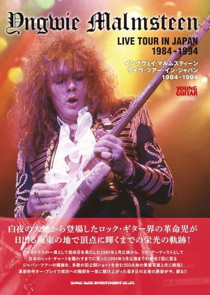 """8/2発売 """"王者""""イングヴェイ、80〜90年代のジャパン・ツアーを総数350点余の貴重写真と共に総括!〜『イングヴェイ・マルムスティーン ライヴ・ツアー・イン・ジャパン 1984-1994』"""