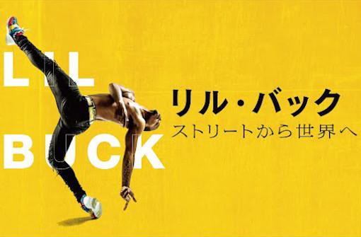 映画『リル・バック ストリートから世界へ』──リル・バックのダンスが凄すぎる予告編解禁!