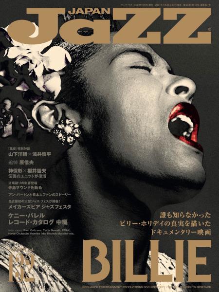 7/26発売 誰も知らなかったビリー・ホリデイの真実 ドキュメンタリー映画「BILLIE」~『JaZZ JAPAN Vol.132』