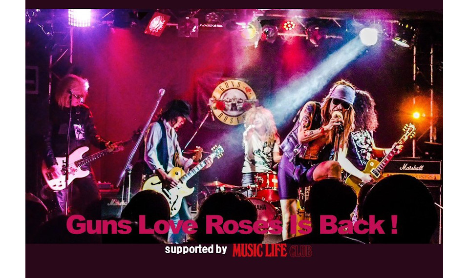 ガンズ・アンド・ローゼズ『ユーズ・ユア・イリュージョン』ツアー30周年、彼らを愛するトリビュー・バンド、ガンズ・ラヴ・ローゼズが活動再開、復活ライヴ開催!