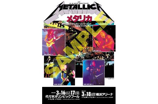 メタリカ、『メタリカ』(ブラック・アルバム)リマスターの日本盤先着購入特典が1993年3月の来日公演ポスターに決定