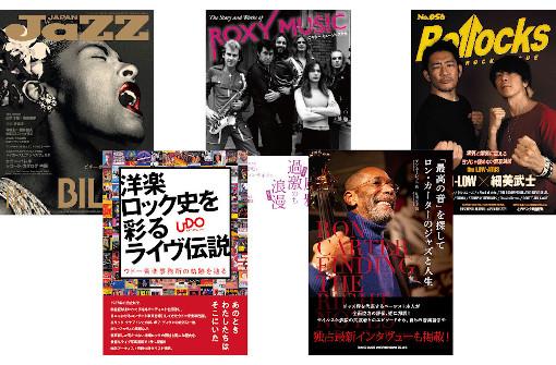 今週の新刊情報、目玉は日本の洋楽史を紐解く一冊! そしてロキシー・ミュージック、ロン・カーターの書籍、ジャズやパンク専門誌と盛りだくさん!