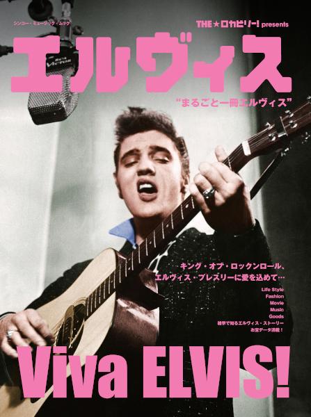 """8/16発売 Viva ELVIS!  まるごと1冊 """"エルヴィス"""" 大特集号!〜『THE★ロカビリー! presents エルヴィス』"""
