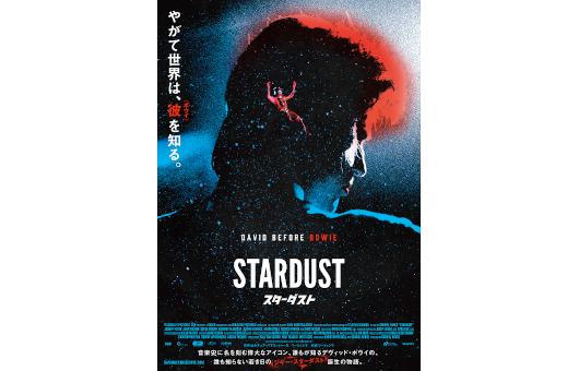 """誰もが知るデヴィッド・ボウイの、誰も知らない若き日の """"ジギー・スターダスト"""" 誕生の物語。10月公開映画『スターダスト』ポスターヴィジュアル・予告編 解禁"""
