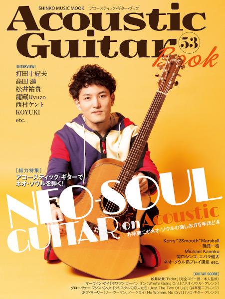 """8/17発売 ジャジーでメロウなオシャレ・サウンド """"ネオ・ソウル"""" をアコースティック・ギターで〜『Acoustic Guitar Book 53』"""