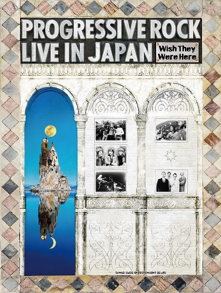 9/10発売 1971年8月、ピンク・フロイドの箱根アフロディーテ公演から伝説は始まった……プログレッシヴ・ロック来日公演写真集、完全限定1,500部・永久保存版!~『PROGRESSIVE ROCK LIVE IN JAPAN  Wish They Were Here』
