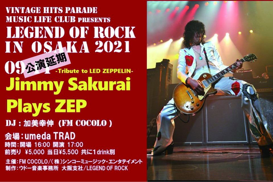 9/11「LEGEND OF ROCK IN OSAKA 2021 −THEY ARE BACK IN TOWN!!! −  Tribute to Led Zeppelin」公演延期のお知らせ
