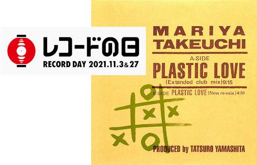 竹内まりや、「Plastic Love」待望の12インチ・シングル+LP『Variety』と『Request』、11月3日レコードの日に発売決定!! アンバサダーとしても参加