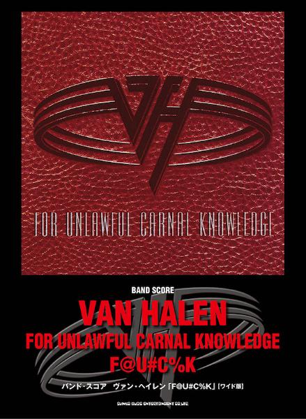 10/1発売、30年の時を経てサミー・ヘイガー時代の最高峰『F@U#C%K』のマッチング・スコアが復刻!〜『バンド・スコア  ヴァン・ヘイレン「F@U#C%K」[ワイド版]』
