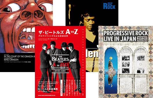 今週の新刊情報、目玉は2冊! ピーター・アッシャー著『ザ・ビートルズ A to Z  アルファベットでたどる音楽世界』&プログレ来日公演写真集『PROGRESSIVE ROCK LIVE IN JAPAN Wish They Were Here』