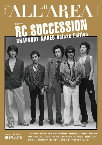 9/8発売 表紙&巻頭はRC SUCCESSION 『RHAPSODY NAKED Deluxe Edition』特集〜『B-PASS ALL AREA Vol.11』
