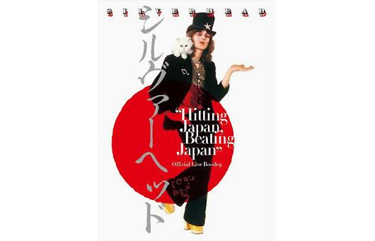 「猥雑にしてセクシー」と評された男、マイケル・デ・バレスの生ライヴを体験せよ! シルヴァーヘッド74年東京公演『ニッポン襲来!! '74 -オフィシャル・ブートレグ-』発売