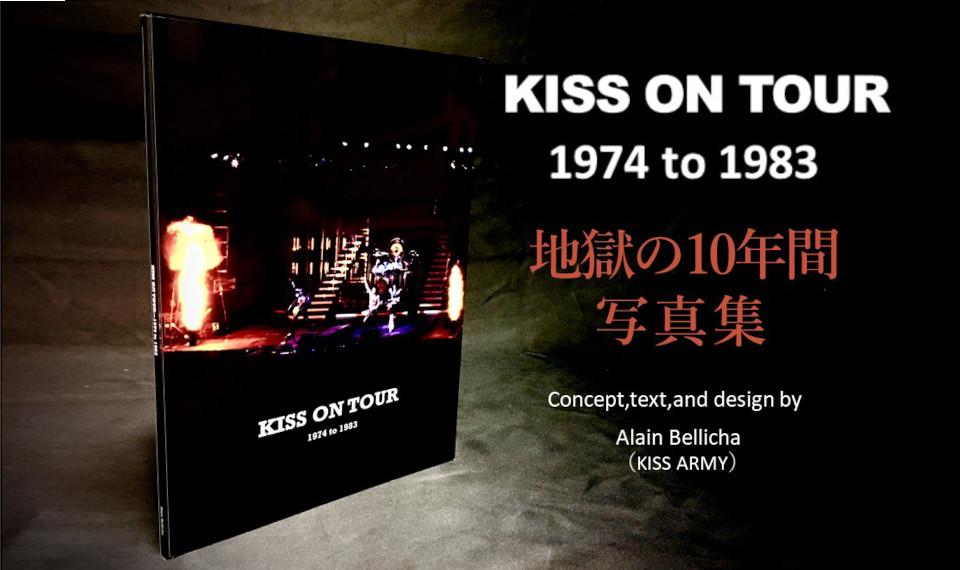 キッスのデビューから10年間のツアーを追いかけた写真集『KISS ON TOUR 1974 to 1983』(地獄の10年間)をキッス・アーミーが編集。特別販売開始!