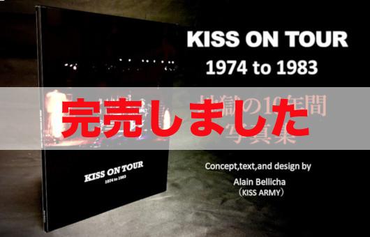 自主制作写真集『KISS ON TOUR 1974 to 1983』(地獄の10年間)