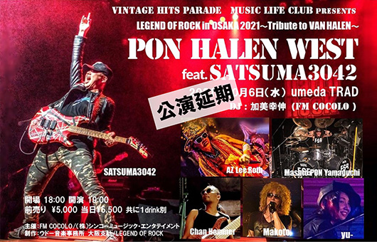 10/6「LEGEND OF ROCK IN OSAKA 2021 −THEY ARE BACK IN TOWN!!! − Tribute To VAN HALEN」公演延期のお知らせ
