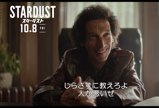 10月8日(金)公開、デヴィッド・ボウイ若き日の物語、映画 『スターダスト』本編映像公開
