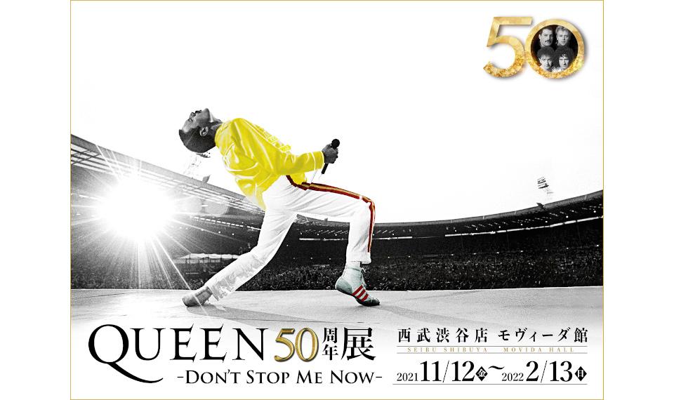クイーン結成から50年、誰にも止められない伝説に渋谷で出会う──『QUEEN50周年展 -DON'T STOP ME NOW-』 開催決定