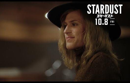 """10月8日(金)公開 """"ジギー・スターダスト"""" 誕生の物語、映画『スターダスト』より若き日のデヴィッド・ボウイ歌唱シーン初公開、また各界著名人からのコメントも到着!"""