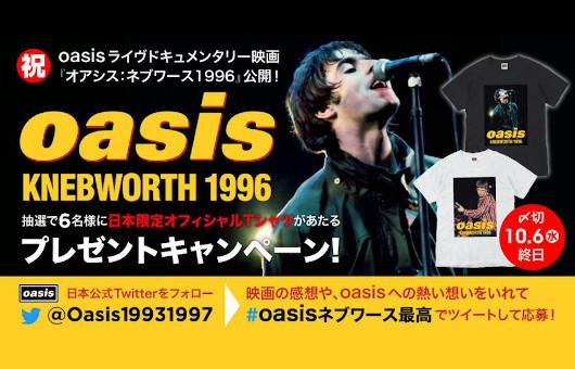映画『オアシス:ネブワース1996』 の感想投稿でTシャツが当たるキャンペーンがスタート。日本初公式オンライン・ショップもOPEN!!