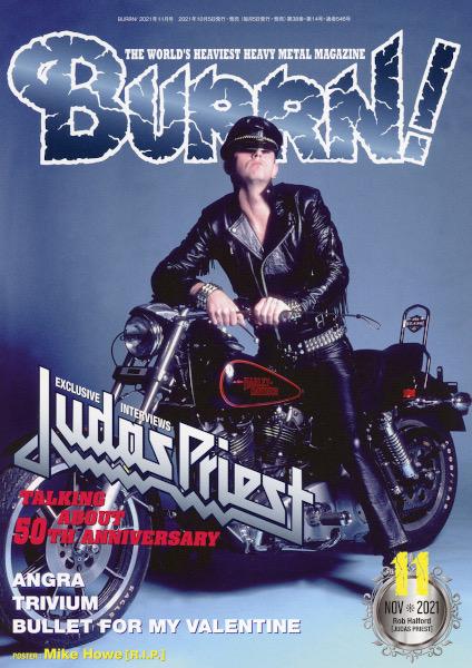 10/5発売 ジューダス・プリースト結成50周年。ヘヴィ・メタルという音楽ジャンルの創造主がその歴史を語る〜『BURRN!』2021年11月号