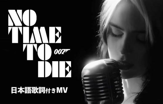 グラミー受賞のビリー・アイリッシュ主題歌、映画『007/ノー・タイム・トゥ・ダイ』が本日公開!