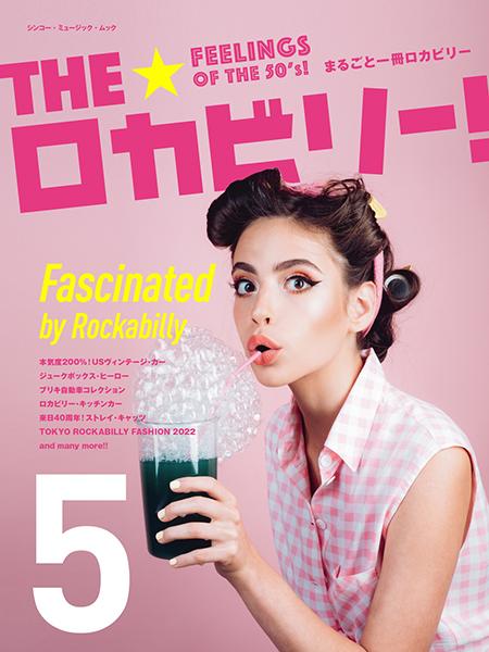 10/27発売 モノ!カルチャー!ファッション! まるごと1冊ロカビリー特集第5弾!〜『THE★ロカビリー!5』
