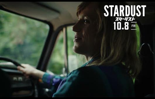 """本日公開のデヴィッド・ボウイ映画『スターダスト』 。兄と高らかに歌い上げる、思い出の """"原点"""" 曲とは?、本編映像第4弾公開"""