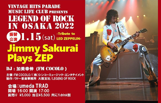 〈9/11 LEGEND OF ROCK IN OSAKA 2021−THEY ARE BACK IN TOWN!!!− Tribute to Led Zeppelin〉振替日程のお知らせ