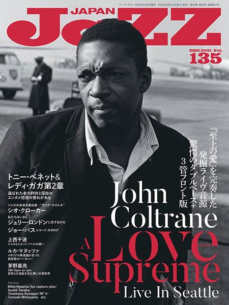 10/21発売 驚愕のダブルベース+3管フロント版! ジョン・コルトレーン『至上の愛』完奏ライヴ音源発掘!~『JaZZ JAPAN Vol.135』