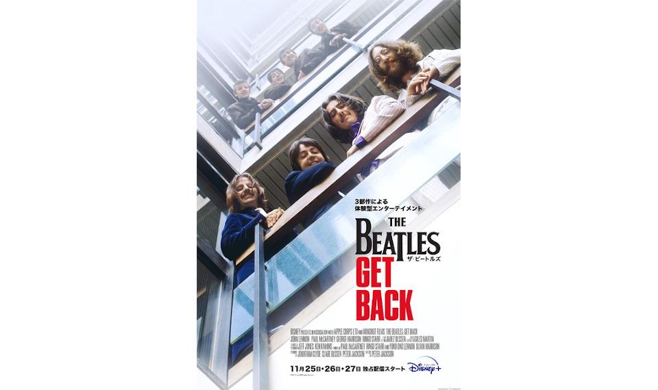 時空を超えた体験型ドキュメンタリー・エンターテイメント『ザ・ビートルズ:Get Back』、全世界待望の予告篇・キービジュアル解禁!