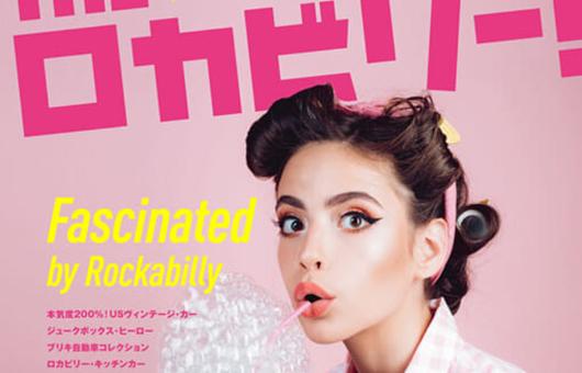 今週の新刊情報! 目玉はまるごと1冊ロカビリー特集ムック・シリーズの第5弾『THE☆ロカビリー! 5』