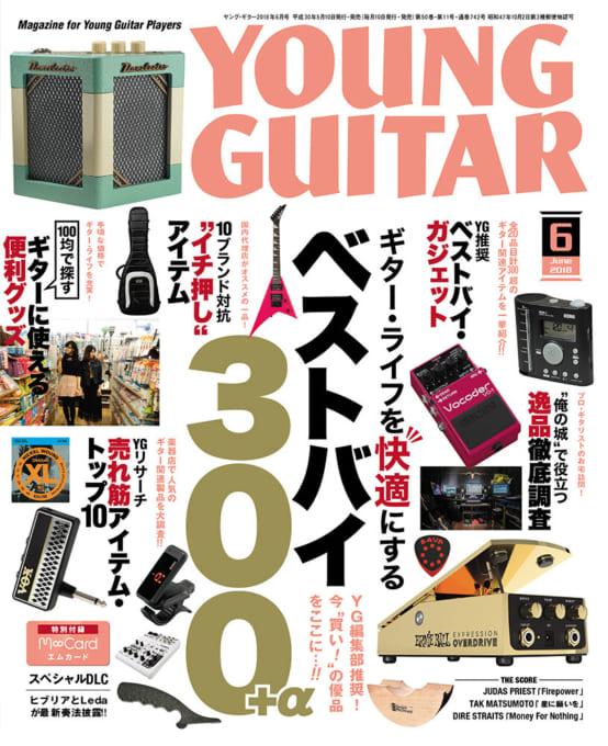 大胆企画で読者もビックリ 5月10日発売!